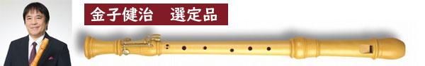 金子健治先生選定(モーレンハウエル)テナーリコーダー【デンナー】5432~選定書付き~